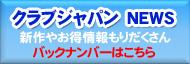 クラブジャパンニュース