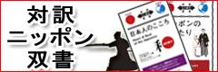 対訳ニッポン双書シリーズ