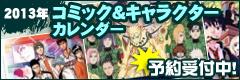 2013年コミック&キャラクターカレンダー【予約受付】