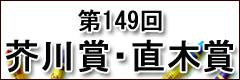 第149回芥川賞・直木賞候補・受賞作