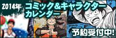 コミック&キャラクターカレンダー2014年版