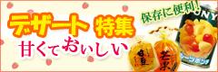 【食品】デザート