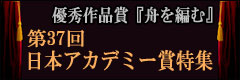 37回アカデミー賞