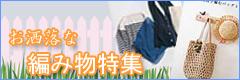 夏季のおしゃれ手編み特集