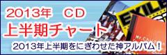 2013年CD上半期チャート