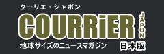 courrier japon定期購読