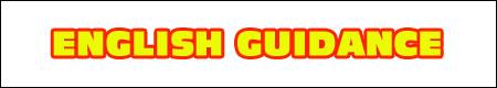 en_guidance_banner