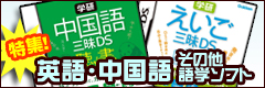 DSで学ぶ!語学ソフト特集