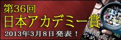 第36回・日本アカデミー賞