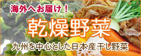 日本産乾燥野菜