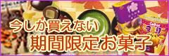 秋期限定お菓子