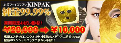 『KINPAK(金パック) 』