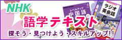 NHK語学テキスト