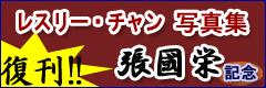 レスリー・チャン(張國栄写真集) 復刊特集
