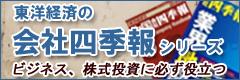東洋経済の「会社四季報シリーズ」