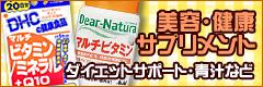 入浴剤・薬用ソープ