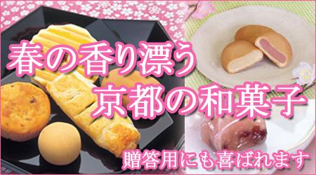 和晃の和菓子(春)