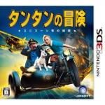 【3DS】タンタンの冒険 ユニコーン号の秘密