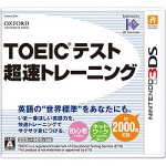【3DS】TOEIC(R)テスト超速トレーニング