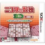 【3DS】ニコリの数独3D 第二集 〜8つのパズルで1000問〜