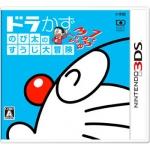 【3DS】ドラかず のび太のすうじ大冒険