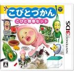 【3DS】こびとづかん こびと観察セット