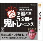【3DS】東北大学加齢医学研究所 川島隆太教授監修 ものすごく脳を鍛える5分間の鬼トレーニング