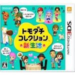 【3DS】トモダチコレクション 新生活