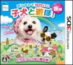 【3DS】オシャレでかわいい 子犬と遊ぼ!街編