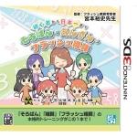 【3DS】初心者から日本一まで そろばん・あんざん・フラッシュ暗算