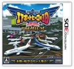 【3DS】ぼくは航空管制官エアポートヒーロー3D 那覇PREMIUM