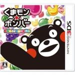 【3DS】くまモン★ボンバー パズルdeくまモン体操