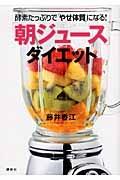 栄養まるごと!ジュース&スムージー特集
