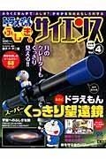 ドラえもんふしぎのサイエンス VOL.4 天体望遠鏡