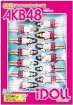 AKB48オフィシャルカレンダーBOX 2013