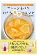 フルーツ&ベジおうち発酵ドリンク
