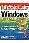 今すぐ使えるかんたん Windows8
