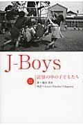 J��Boys ��������λҤɤ⤿��