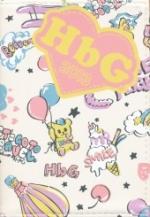 HbG手帳 2013