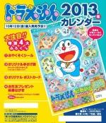2013年コミック&キャラクターカレンダー