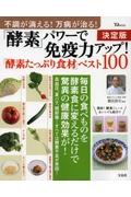 「酵素」パワーで免疫力アップ!「酵素たっぷり食材」ベスト100