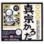 真宗かるた(CD付き)