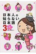 日本人の知らない日本語  3