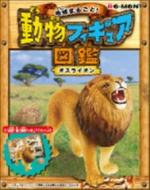 地球まるごと!動物フィギュア図鑑オスライオン