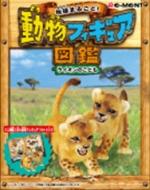 地球まるごと!動物フィギュア図鑑・ライオンのこども