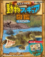 地球まるごと!動物フィギュア図鑑・ナイルワニ