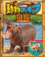 地球まるごと!動物フィギュア図鑑カバ