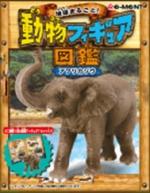 地球まるごと!動物フィギュア図鑑アフリカゾウ