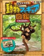 地球まるごと!動物フィギュア図鑑チンパンジー