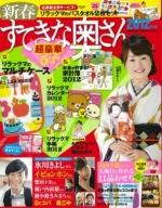 2012年婦人誌新年特大号